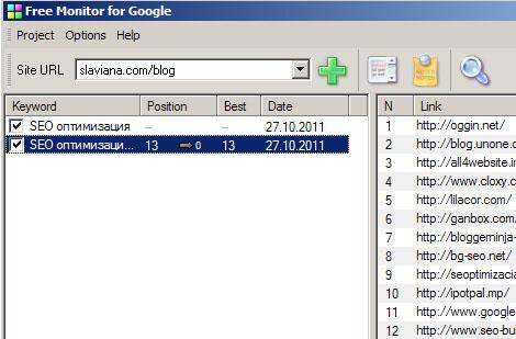 Проверка за класиране на сайт в Google