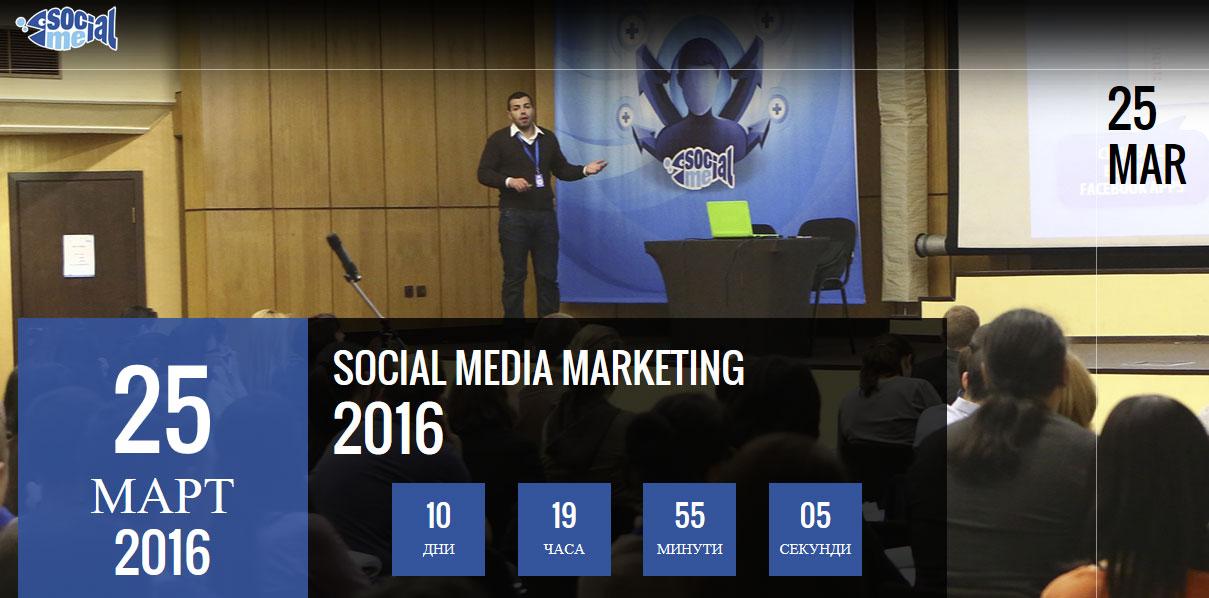 Конференция за дигитален маркетинг и социални медии