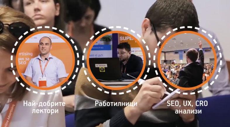 конференция за онлайн реклама и SEO оптимизация